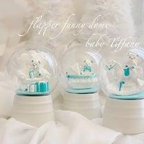 funnyドーム& present box Tiffanyversionの記事に添付されている画像