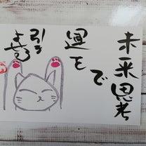kakoの心の言葉、☆☆筆文字1000日修行/700の記事に添付されている画像