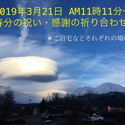 3月21日春分 感謝の祈り  感謝のエネルギーで地球を包むの記事に添付されている画像
