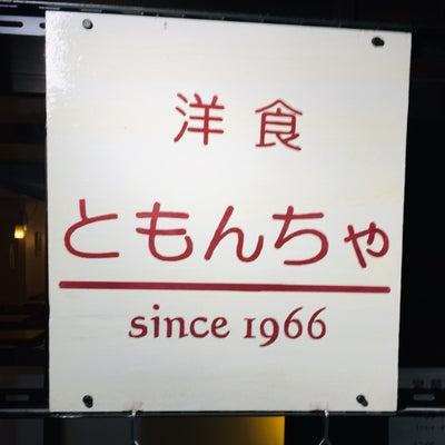 ♪洋食 ともんちゃ in福山♪の記事に添付されている画像