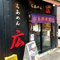広島カープの広なんでしょうね~らあめん広@秋葉原の記事に添付されている画像