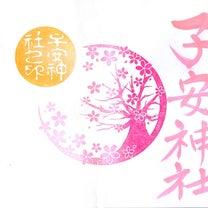 桜 限定御朱印のご案内の記事に添付されている画像