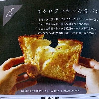 大阪梅田 「COLORS BAKERY」のクロワッサンな食パンの記事に添付されている画像