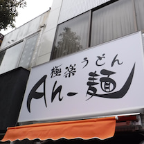 2019/3/3 極楽うどんAhー麺 「汁なし坦々うどん・大盛」の記事に添付されている画像