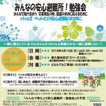 4/14(日)「みんなの安心避難所!勉強会」にてHAS代表・浅木がペット防災の講の記事に添付されている画像