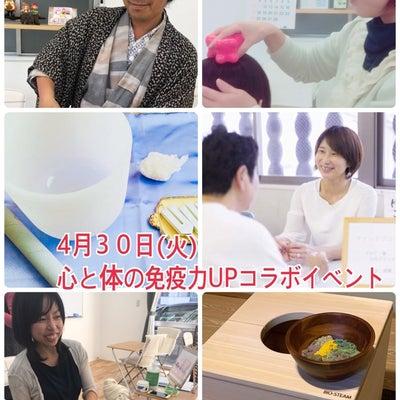 【4月30日(火)平成最後の日!心と体の免疫力UPコラボイベントin belieの記事に添付されている画像