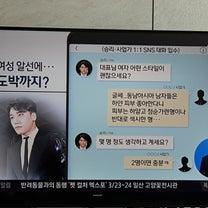 韓国でトップニュース•••スンリのトーク内容の記事に添付されている画像