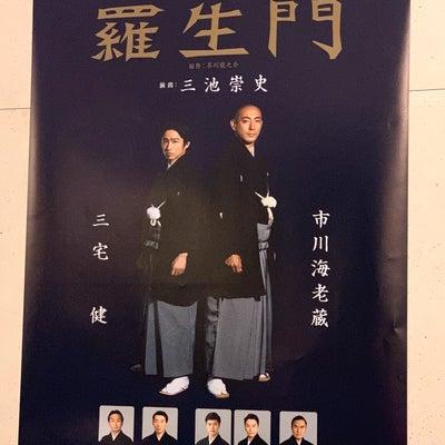 六本木歌舞伎「羅生門」の記事に添付されている画像