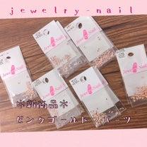 *新商品*Jewelry-Nail スタッズ ~ピンクゴールド~の記事に添付されている画像