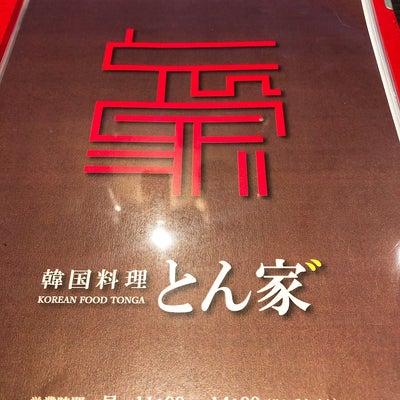 """韓国料理とん家"""" :韓国料理 PARTⅡの記事に添付されている画像"""