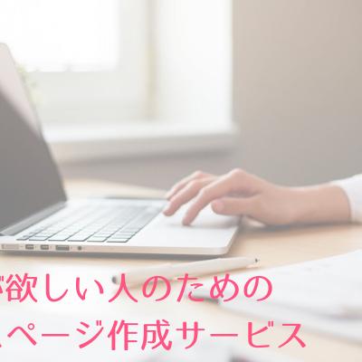 「アメブロで集客できない・・・」と感じたら無料で作るホームページも検討してみようの記事に添付されている画像