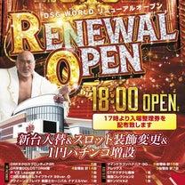 明日リニューアルオープン18時開店!!の記事に添付されている画像
