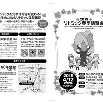 リトミック指導者  春季講習のお知らせの記事に添付されている画像
