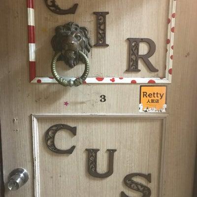 居酒屋激戦区の東京新橋で人気のお店「鮮魚・焼き鳥 CIRCUS」の記事に添付されている画像
