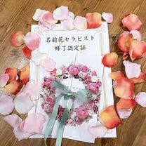 誕生花セラピーから名前花セラピー誕生!!セッションご希望の方受付中ですの記事に添付されている画像