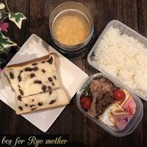 親子丼&バラ肉の塩胡椒焼きの記事に添付されている画像