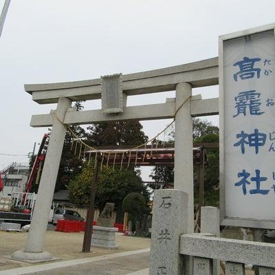 高龗神社     【松戸市】の記事に添付されている画像