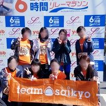 【さいきょう富女子会】6時間リレーマラソンで死にかけたの記事に添付されている画像
