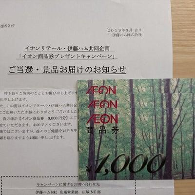 商品券当選☆12・13の記事に添付されている画像
