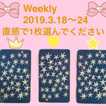 Weekly Tarot Reading♡2019.3.18〜24の記事に添付されている画像