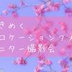 福島伊達郡郡山市桜ロケーションフォト モニター撮影会!