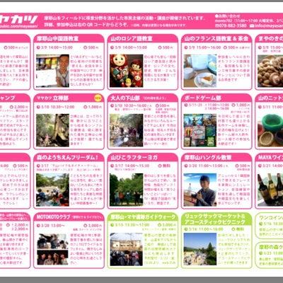 (兵庫)大人の山遊び 〜 神戸・摩耶山「マヤカツ」!の記事に添付されている画像