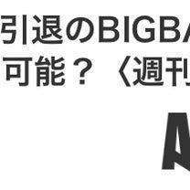 17th ❹ 芸能界復帰可能?BIGBANGのVIの記事に添付されている画像
