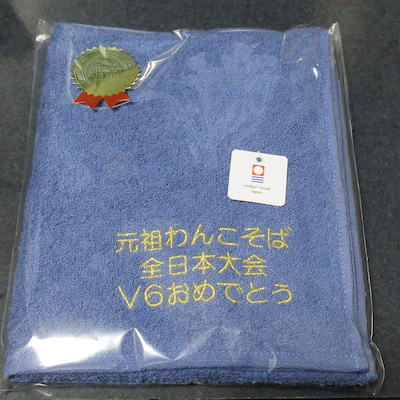 わんこそば全日本大会V6祝勝会!!の記事に添付されている画像