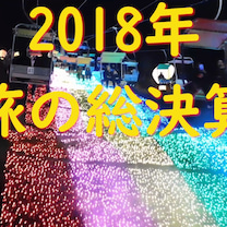 【YUTUBEの動画編集】2018・旅の総決算!の記事に添付されている画像