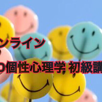 オンライン講座開講! 【子育てに人間関係に役立つ ISD個性心理学初級講座】の記事に添付されている画像
