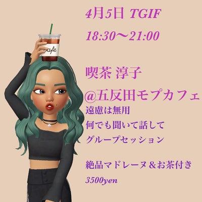 4月5日 喫茶「淳子」Open!@五反田の記事に添付されている画像