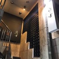 るつぼ(広島市 中区 中町)の記事に添付されている画像