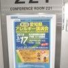 愛知県アレルギー講演会の画像
