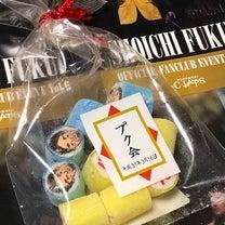 福井晶一FCイベントの記事に添付されている画像