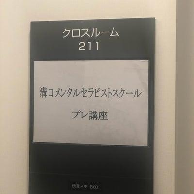 溝口メンタルセラピストスクール、大阪プレ講座にスタッフとして参加!の記事に添付されている画像
