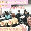ICA大学!異性間コミュニケーション全国ツアー@銀座さかいなおさんの画像