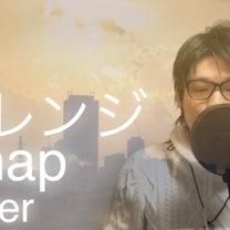 SMAP「オレンジ」cover(まき from kindness  × らいく)の記事に添付されている画像