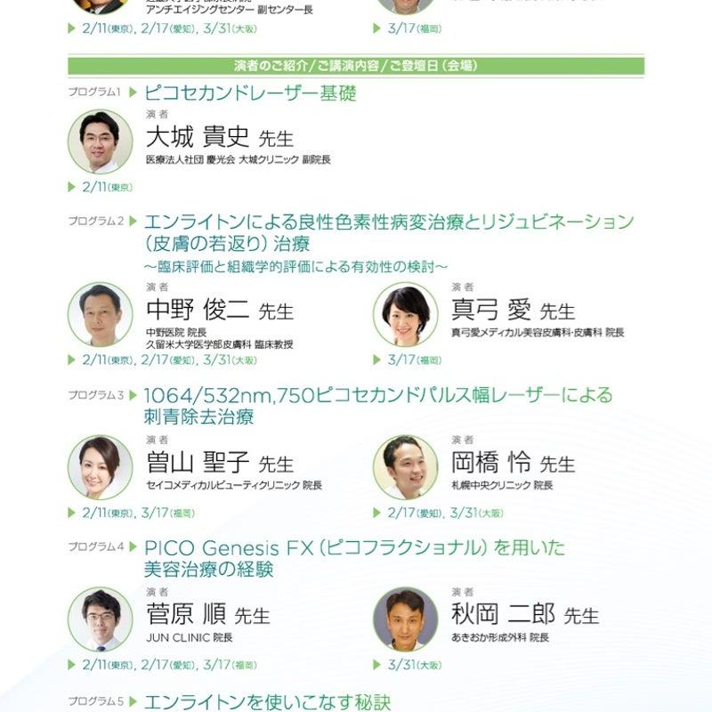 ピコレーザー 人気記事(一般)5ページ目|アメーバブログ