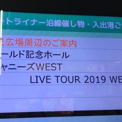 WESTV☆3/17 2部 神戸の記事に添付されている画像