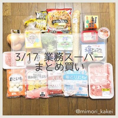 業スー♡2件ハシゴしてもなかった大人気商品!の記事に添付されている画像