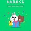 LINE pay もらえるくじ〜!こちらもしばらく楽しみます♫の画像