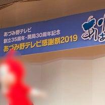 PV あづみ野テレビ感謝祭2019に行ってきました!の記事に添付されている画像