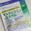 乳酸菌、アミノ酸、CoQ10も!DHC「パーフェクト サプリ マルチビタミン&ミネラル」♪の画像