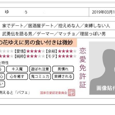 免許証(*^ω^*)の記事に添付されている画像