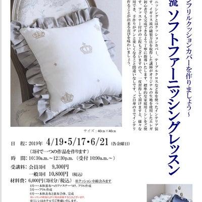 ♪ソフトファニッシングレッスン生徒様募集中です。~神戸ポートピアホテルカルチャーの記事に添付されている画像