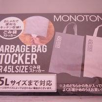 【セリア モノトーンのごみ袋ストッカー】の記事に添付されている画像
