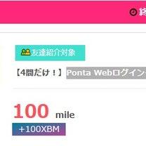 急ぎ!すぐたま!100マイル+ポンタポイント マイルが貯まる ANA ネットマイの記事に添付されている画像