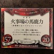 赤色カード④ 火事場の馬鹿力の記事に添付されている画像