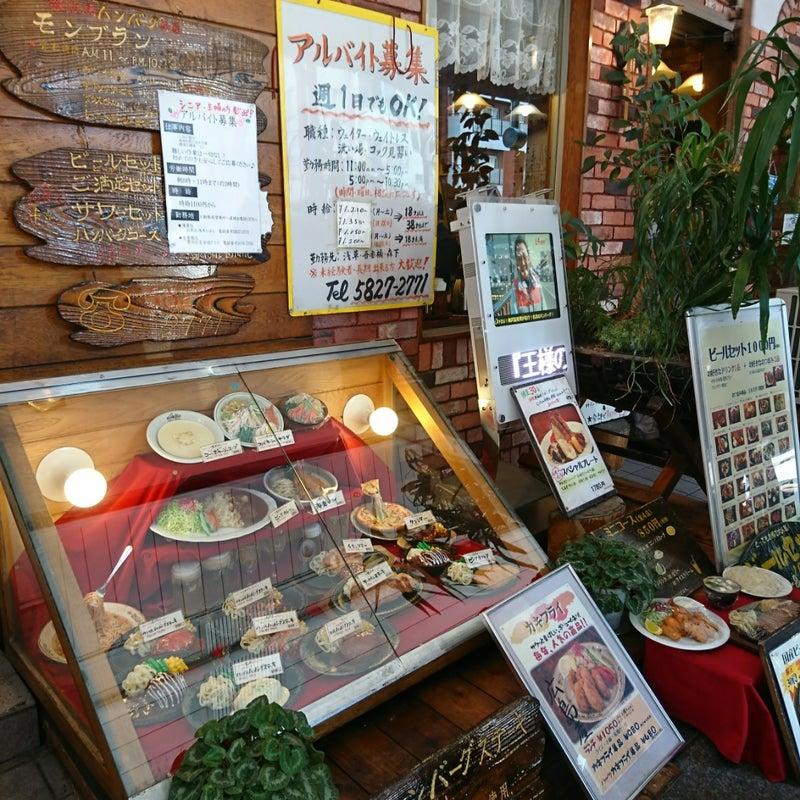 online store 8994f c9a1d 昭和洋食 モンブラン浅草店 | 外食酒好き♥️ひめこのLove Eat