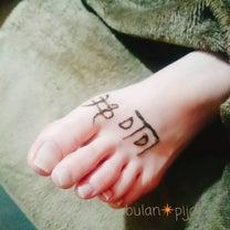 不調の足 ヘナタトゥー龍体文字 柏 アロマリンパマッサージ ハーブの力 ぶらんぴの記事に添付されている画像